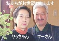 マーさん/Ma-san & ヤっちゃん/Yachan